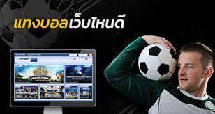 การแทงบอลออนไลน์ 4 สิ่งสำคัญที่จำเป็นต้องรู้ในการพนันฟุตบอลออนไลน์